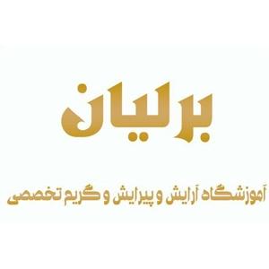 آموزشگاه آرایشگری برلیان شیراز