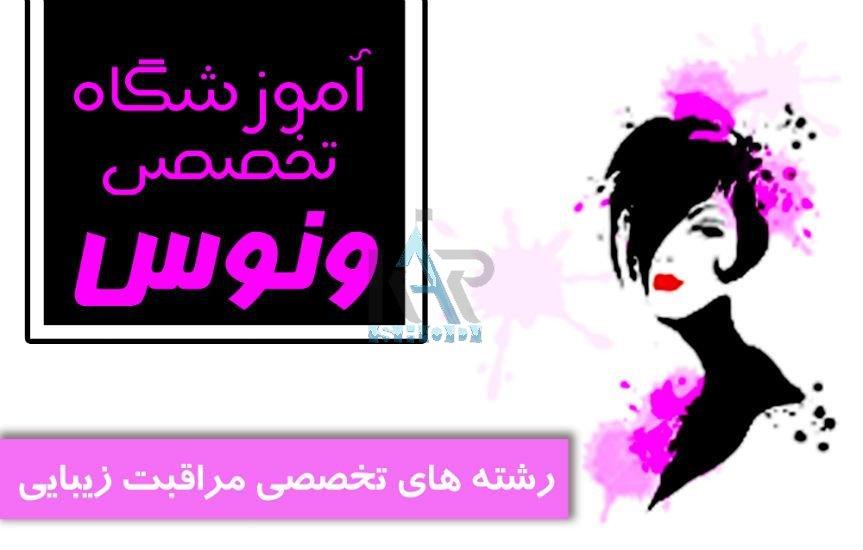 آموزشگاه آرایشگری ونوس شیراز