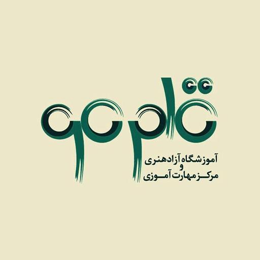 آموزشگاه هنری قلم مو شیراز