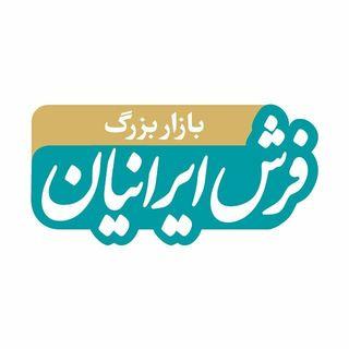 بازار بزرگ فرش ایرانیان شیراز