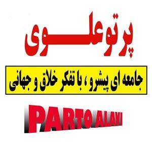مجتمع دو زبانه و هوشمند پرتو علوی شیراز