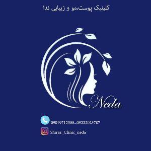 کلینیک زیبایی ندا شیراز