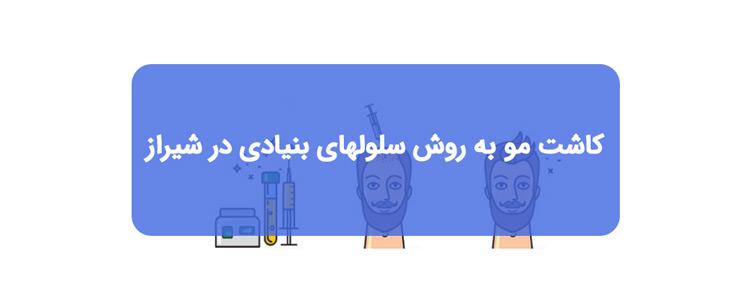کاشت مو به روش سلولهای بنیادی(FCI) در شیراز