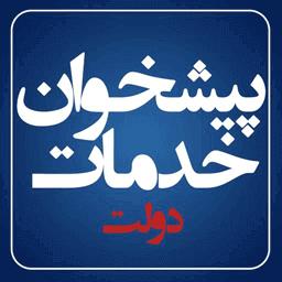 لیست دفاتر خدمات ارتباطی در شیراز